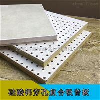 600*600穿孔硅酸钙板