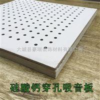 600*600喷丝黑色岩棉吸声天花板硅酸钙穿孔吸音板质量优价格