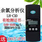 LH-C01杭州陆恒生物泳池医院供水厂余氯消毒残留快速检测仪