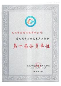 东莞市高新技术证书