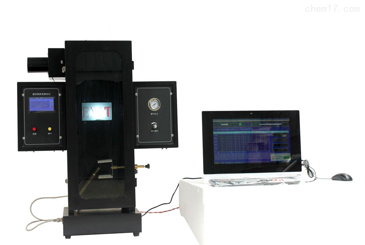 触摸屏电脑双控制建材烟密度测试仪