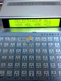 新疆血球分类计数器Qi3537*