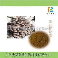 姬菇提取物 姬菇多糖 30% 1公斤起订 多种规格 欢迎采购