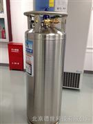 液质联用液氮罐 ICP-MS液氩罐160MP