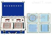 MHY-27663静电场描绘实验仪