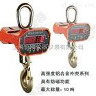 15吨带USB接口直视电子吊秤,河南电子吊秤,防水吊车式电子秤