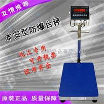 防爆电子秤朗科品牌 30公斤防爆电子秤 粉尘防爆电子桌秤价格