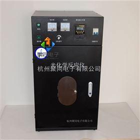 上海光催化装置JT-GHX-BC厂家可定制