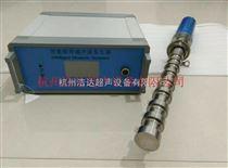 HDG-2000超声波脱气设备