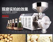 暢銷不銹鋼五谷雜糧磨粉機