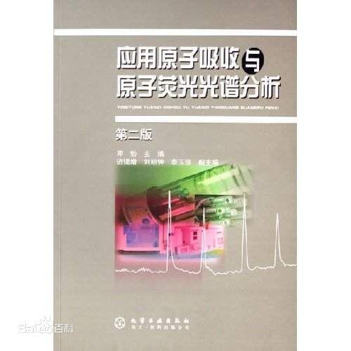 近期,我公司将陆续介绍《应用原子吸收与原子荧光光谱分析》