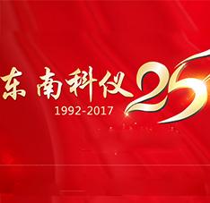东南科仪25周年庆 参与赢大奖