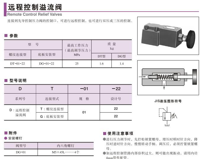 yuken远程压力控制溢流阀dt-01-22图片
