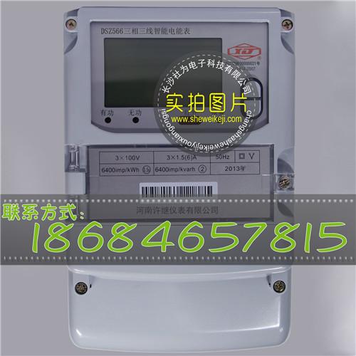 主要特点: 三相智能电能表采用高性能计量芯片,能实现小电流计量精度