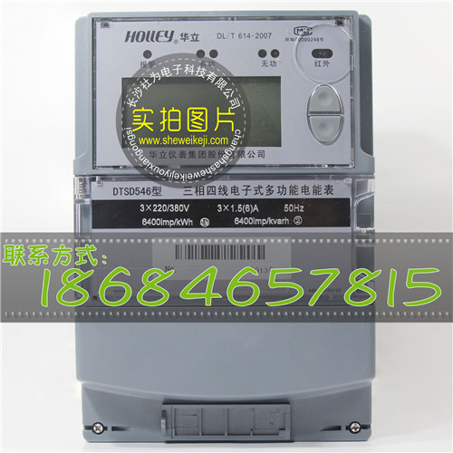 dtsd546|华立dtsd546|三相四线|电能表|电表
