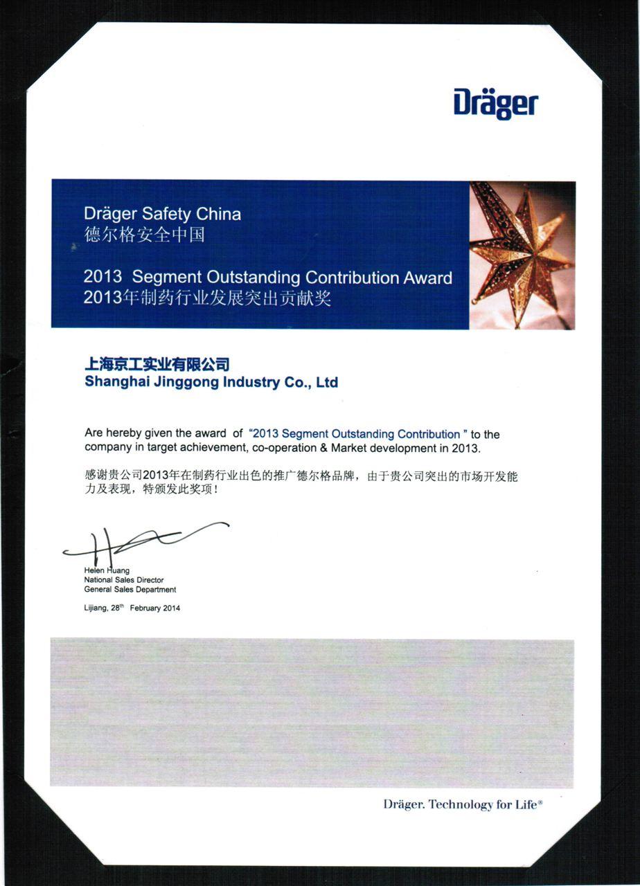 上海京工——德尔格优秀代理商证书