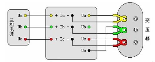 三相三线电源测量三相变压器空载损耗的直接接线