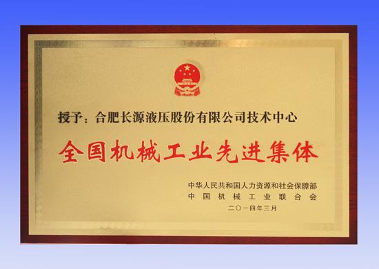 中國機械工業聯合會 - 無錫職業技術學院