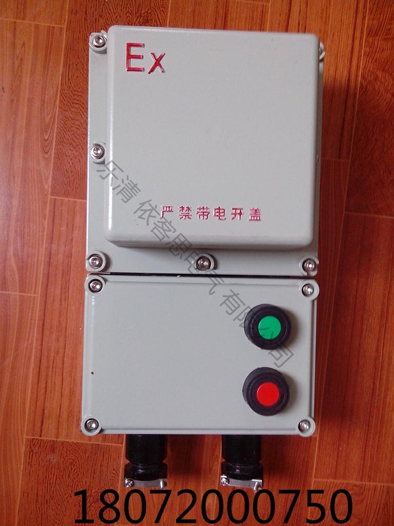 bqd53防爆电磁启动器交流接触器的接法