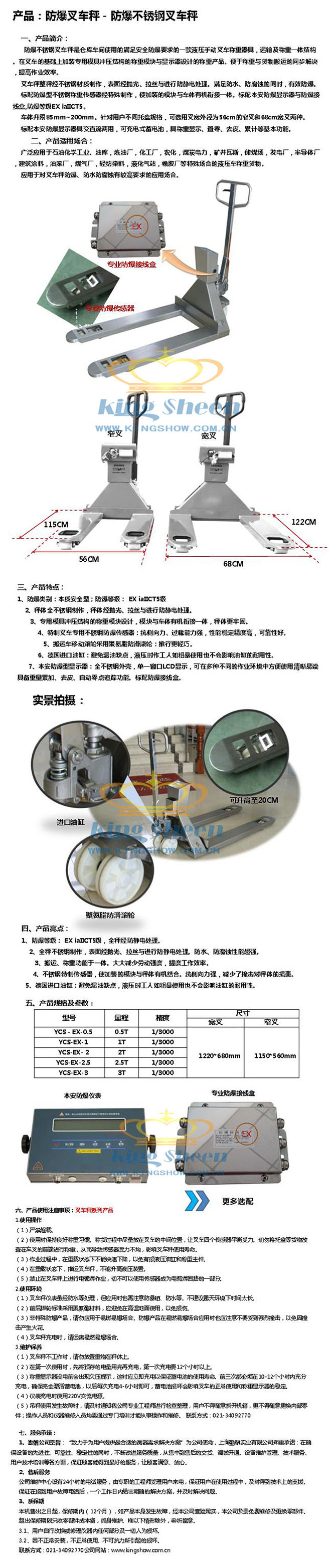 YCS-0.5窄叉防爆防水不锈钢叉车秤 防腐蚀不锈钢地牛秤