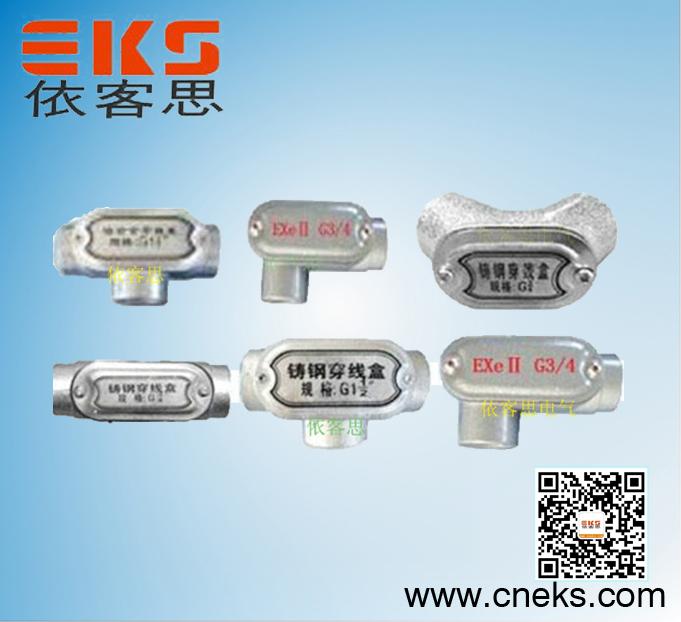 铸钢 防爆穿线盒YHXe-C-G3/4