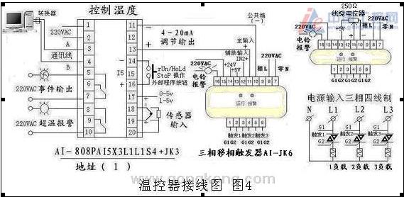 温控器仪表接线图怎么看懂图片