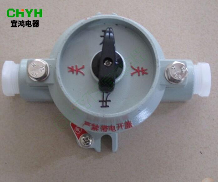 sw-10防爆照明開關 雙控照明開關