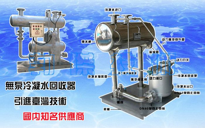 BJQF-2旋流汽水分离器配套设备冷凝水回收器