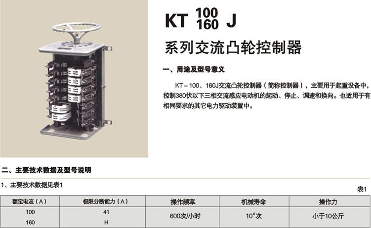 凸轮控制器kt160j kt-100/160j交流凸轮控制器,主要用于起重设备中