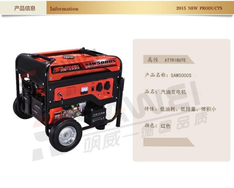 5kw汽油发电机 三相汽油发电机组