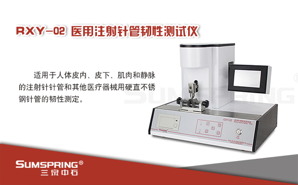 满足GB18457标准医用注射针管韧性测试仪