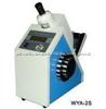 数字阿贝折射仪WYA-2S