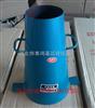 TLY-1型<br>混凝土塌落度筒、捣棒、标尺、漏斗,混凝土塌落度仪价格