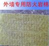 山西彩钢板岩棉  供应优质岩棉制品