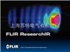 Flir ResearchIR热像仪报告软件