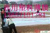 天津塑料布——天津高端大气塑料布