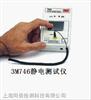 3M746美國3M靜電手環檢測儀