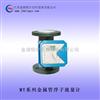 金属管浮子流量计-金属管转子流量计-流量仪表
