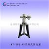 MY-YFQ-4S手持式压力泵-金湖铭宇自控设备有限公司