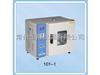 202-0,202-1,202-2恒温型干燥箱