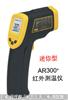 香港希玛AR300+红外线测温仪 红外线测温枪