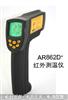 AR862D+非接触式红外测温仪 高温测试仪