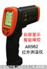 AR982红外线测温仪 非接触式红外测温仪