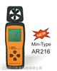 香港希玛AR216风速仪 风温风速仪
