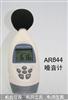 AR844香港希玛噪音计 连接电脑功能噪声仪