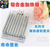 铝合金加热器-铝合金梳状加热器-JRD300W