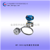 远传液位变送器规格型号/参数/使用说明
