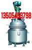 电加热反应釜 不锈钢反应釜价格/技术参数