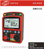 GM3123高压兆欧表 电阻测试仪
