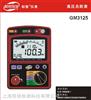 GM3125高压兆欧表 5000V兆欧表